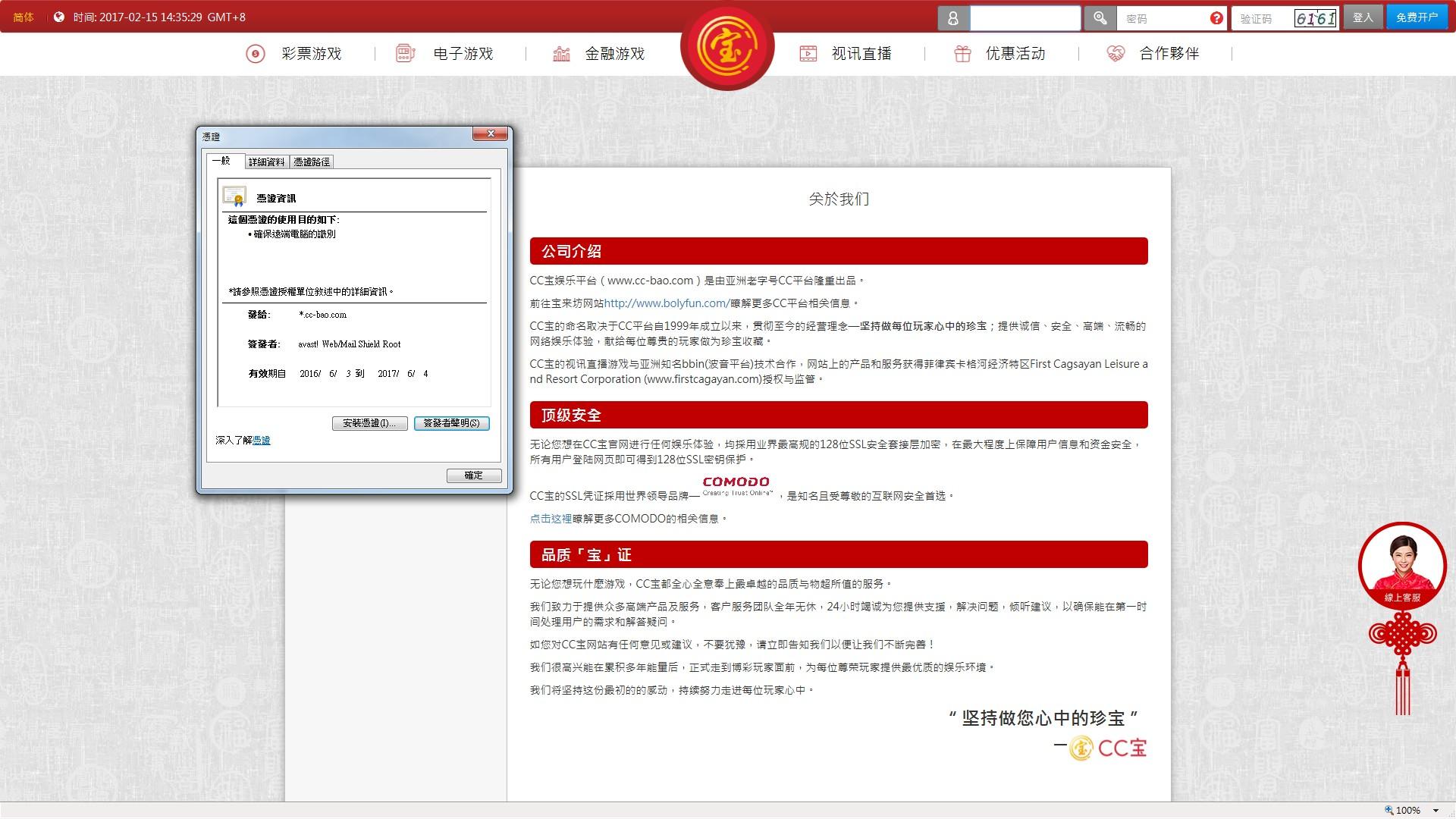'CC宝'SSL