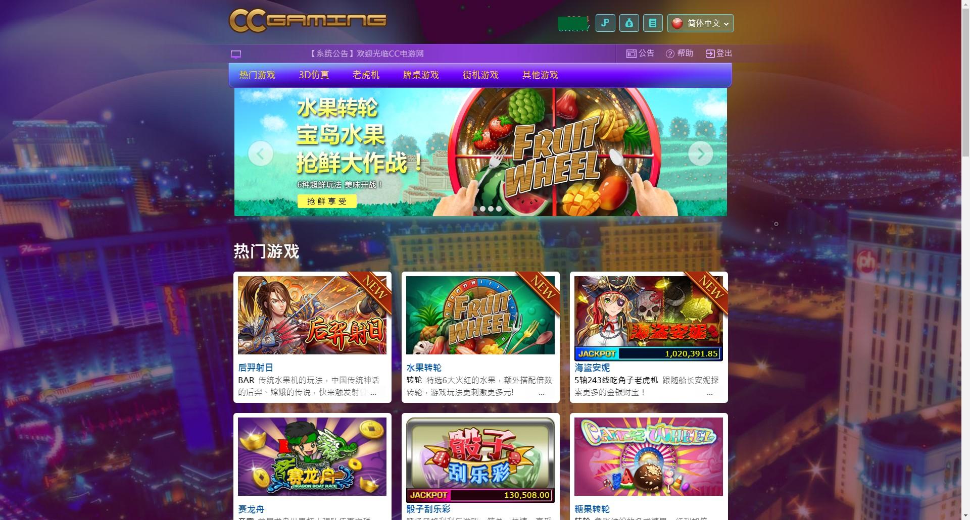 'CC宝'电子游戏